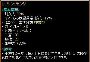RedStone 09.08.21[14]レブリング.jpg