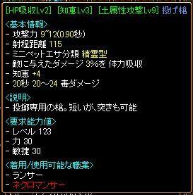 RedStone 09.09.14[01]紫苑狩り装備HP吸収槍.jpg