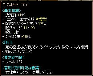 RedStone 09.09.14[05]紫苑狩り装備ネクキャビ.jpg