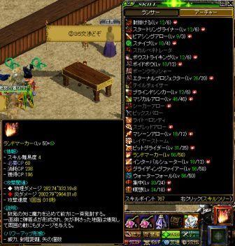 RedStone 09.09.14[20]紫苑狩りスキルランド強化.jpg