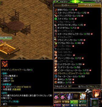 RedStone 09.09.14[09]紫苑狩りスキル火雨強化.jpg