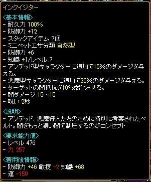 RedStone 09.09.14[17]紫苑狩り装備インクイジタ.jpg