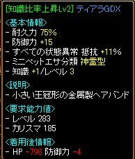 RedStone 09.09.14[14]紫苑狩り装備知識頭.jpg