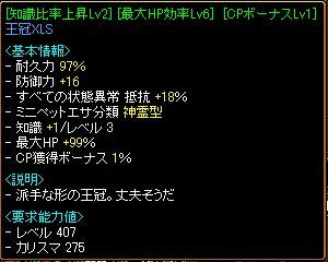 RedStone 09.09.14[15]紫苑狩り装備知識頭2.jpg