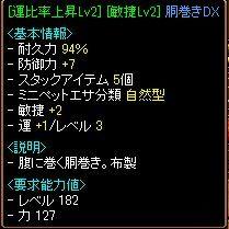 RedStone 09.09.14[02]紫苑狩り装備運比腰.jpg