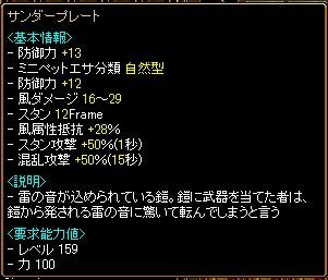 RedStone 09.09.14[03]紫苑狩り装備サンプレ.jpg