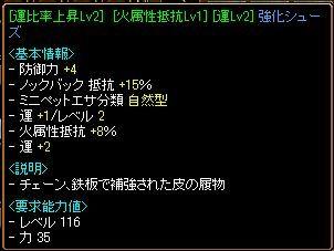 RedStone 09.09.14[04]紫苑狩り装備運比足.jpg