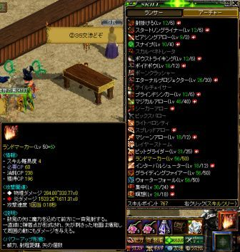 RedStone 09.09.14[21]紫苑狩りスキルランド弱化.jpg