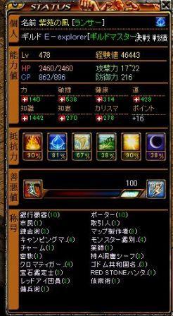 RedStone 09.09.14[00]紫苑の狩りステ.jpg