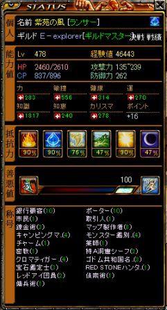RedStone 09.09.14[22]紫苑狩りステヒンジイジタ賢者.jpg