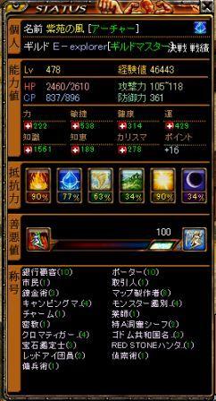 RedStone 09.09.14[25]紫苑狩りステランド時.jpg