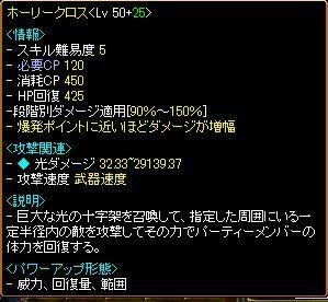 RedStone 11.11.06[02].bmp蒼のホリクロ.jpg