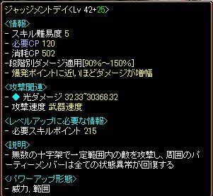 RedStone 11.11.06[03].bmp蒼のじゃっじ.jpg