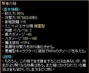 RedStone 09.08.20[19]賢者.jpg