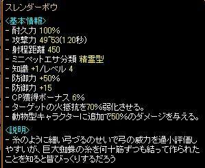 RedStone 09.08.20[08]スレンダ.jpg