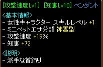 RedStone 09.08.20[20]ペンダント.jpg