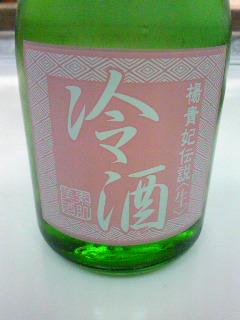 冷酒「楊貴妃伝説」