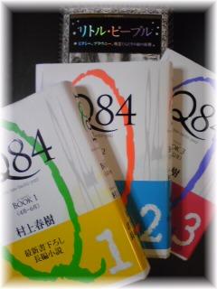 「1Q84」と「リトルピープル」