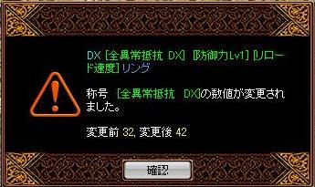 再構成B1211.JPG