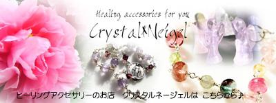 crystalneigel.healingspace.jpg