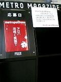 東京メトロフリーペーパー