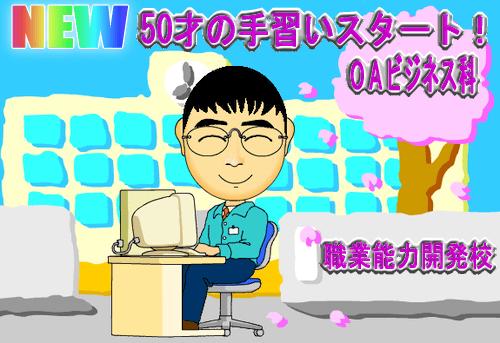 広島障害者職業能力開発校入校式.png