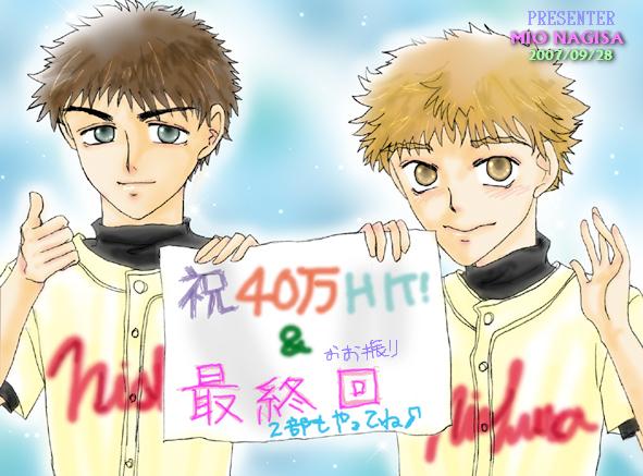 40万HIT記念&おお振り最終回記念絵♪