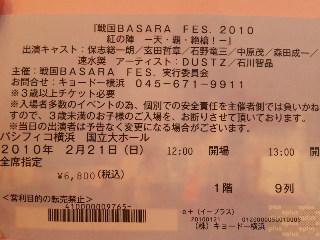 2010-02-21 11:43:44