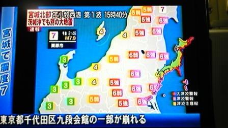 宮城で震度7