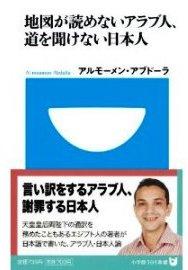 「地図が読めないアラブ人、道を聞けない日本人」