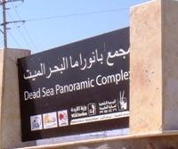 死海パノラマコンプレックス