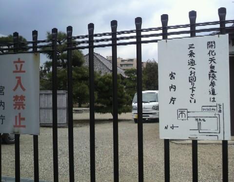 今辻子から百万ヶ辻子に続く道は御陵の参道で分断