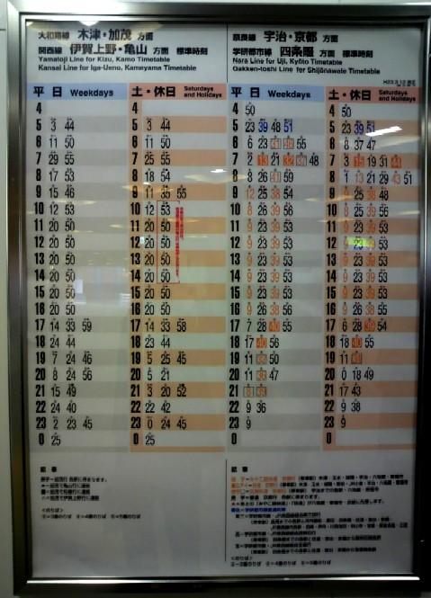 2011/03\12改正の奈良駅木津方面時刻表