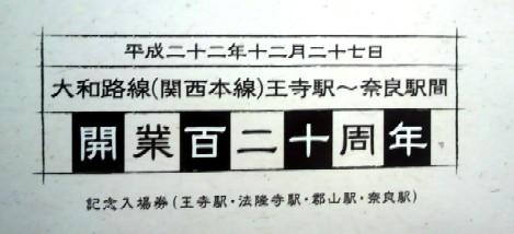 王寺・奈良開業120周年記念の入場券セット表紙面