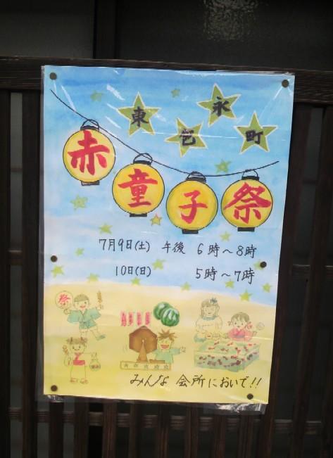 東包永町「赤童子祭り」の手作りポスター