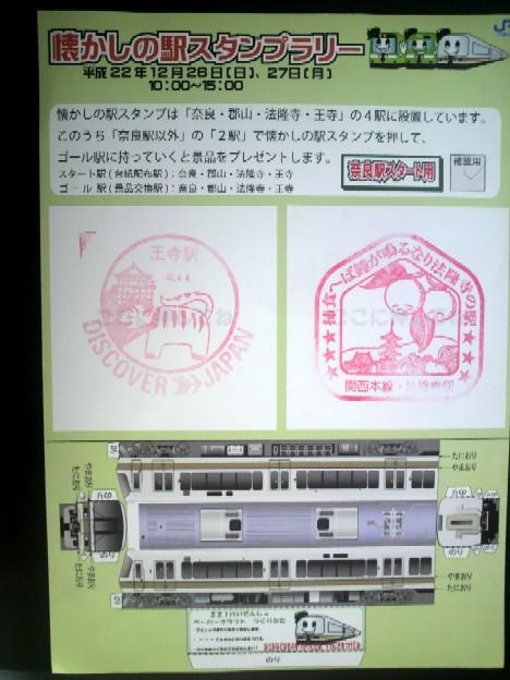 王寺・奈良開業120周年記念のスタンプラリー