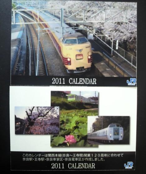 王寺・奈良開業120周年記念のカレンダー