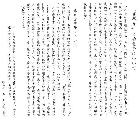 東包永町赤童子祭由緒書き
