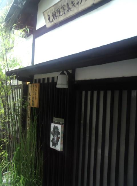 建築家山下さんの元林院写真ギャラリー