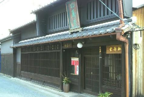 東城戸町の松寿堂