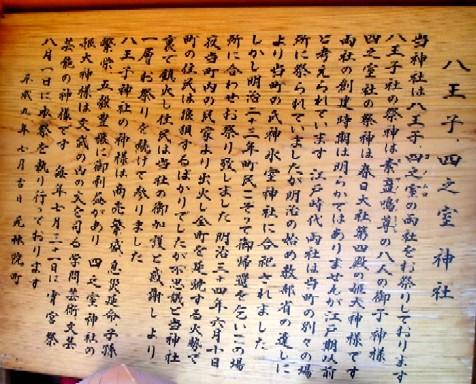 四之室八王子神社の説明札
