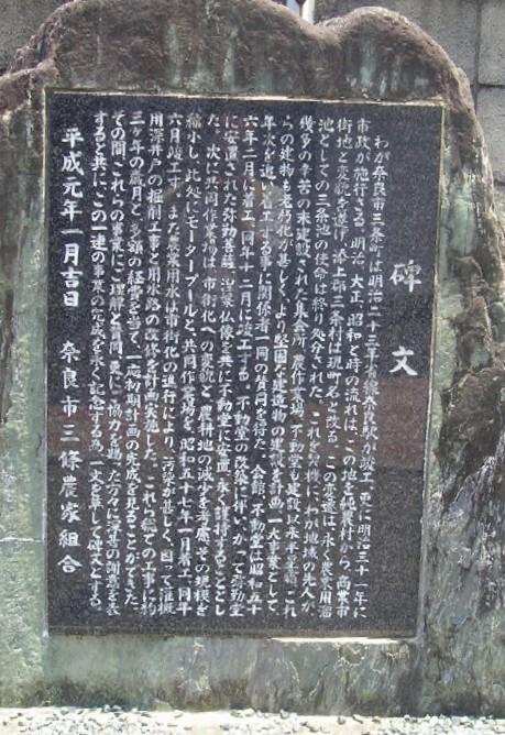 三条農家組合石碑
