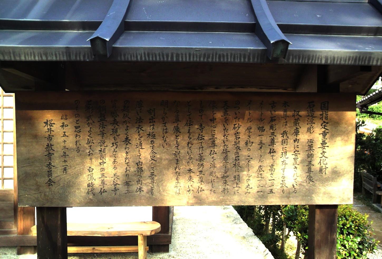 忍坂石位寺の案内板
