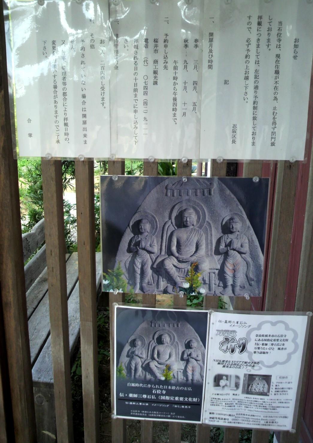 忍坂の石位寺庫裏に掲示された本尊写真と拝観案内