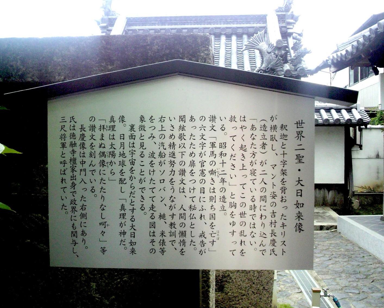 徳融寺境内の「吉村長慶」に関する案内板