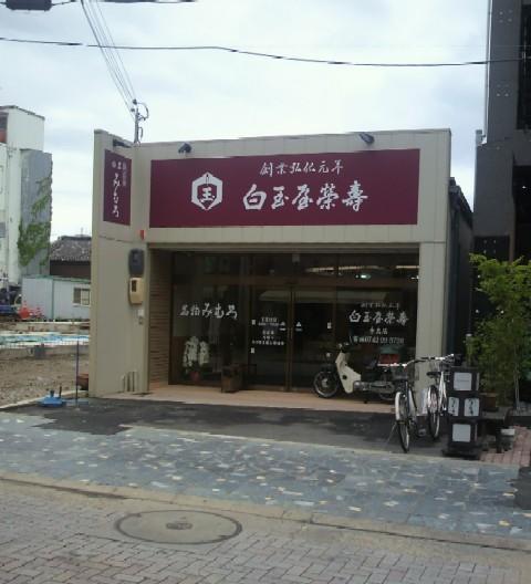 2011/05/12みむろもなかの仮店