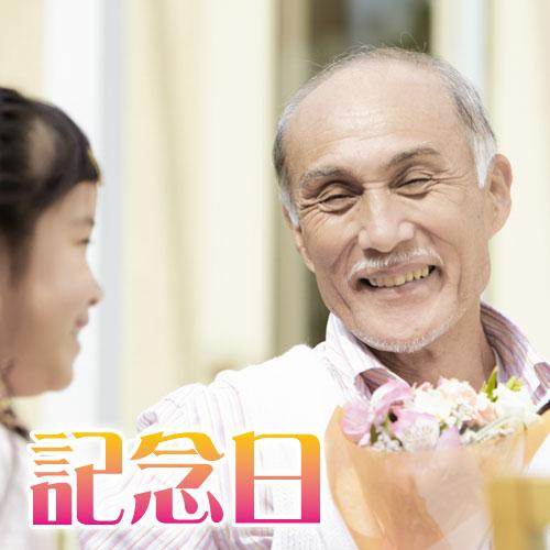 【記念日】還暦などの長寿のお祝いに★特典5点付き♪