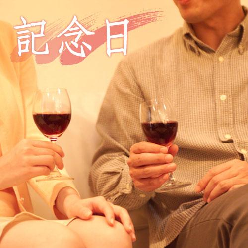 【記念日】選べる特製ケーキ&八ヶ岳ディナー<ご夫婦カップルグループ家族でお祝い旅行>
