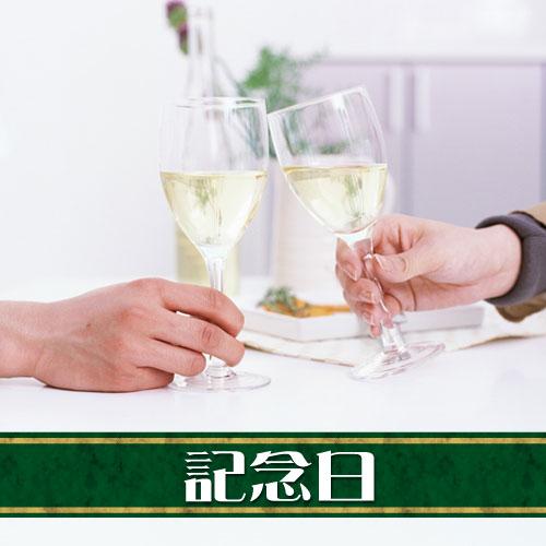 「誕生日プラン」【記念日】二人の記念日を思い出に残る1ページに★
