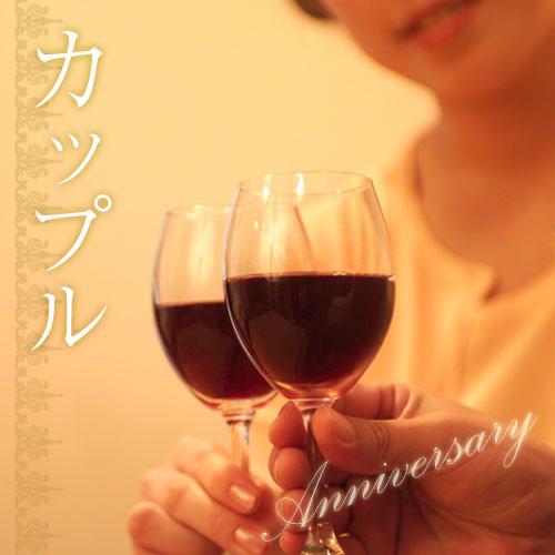 【いい夫婦・カップル】おふたりさまで90歳以上限定◇ハーベストディナー&紅白ワイン&温泉入浴券付